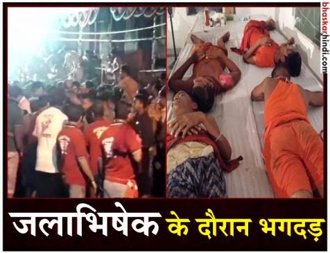 बिहार में सावन सोमवार के मौके पर जलाभिषेक के दौरान भगदड़, 25 घायल
