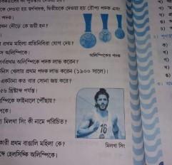 स्कूल की किताब में मिल्खा सिंह की जगह छाप दी एक्टर फरहान की फोटो, उड़ा मजाक