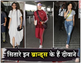 फैशन ब्रान्ड्स, जो बॉलीवुड सेलिब्रिटीज को आते हैं पसंद