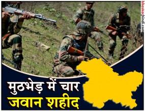 जम्मू-कश्मीर: सेना और आतंकियों के बीच मुठभेड़ जारी, 4 जवान शहीद, 4 आतंकी ढेर