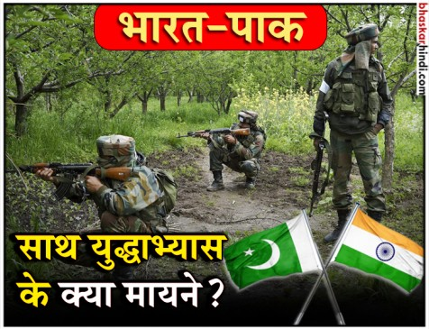 साथ में युद्ध अभ्यास कर रहे भारत-पाक, कांग्रेस बोली - आंतक की अम्मा के साथ एक्सरसाइज क्यों ?