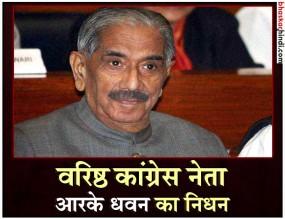 इंदिरा गांधी के सचिव और मौत के चश्मदीद आरके धवन नहीं रहे