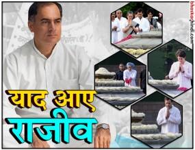 पूर्व पीएम राजीव गांधी की 74वीं जयंती, सोनिया, राहुल सहित कई नेताओं ने दी श्रद्धांजलि