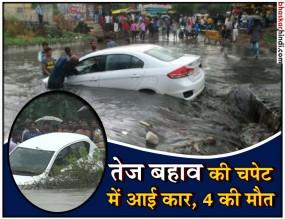 मंदसौर में तेज बारिश की वजह से बही कार, चार लोगों की मौत