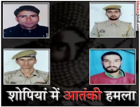 जम्मू-कश्मीर : शोपियां में पुलिस पार्टी पर आतंकी हमला, 4 शहीद