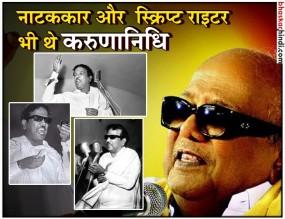 तमिल राजनीति में रहा है फिल्मी बैकग्राउंड का दबदबा, ये चार कलाकार बने सीएम