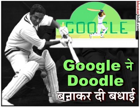 बर्थ-डे स्पेशल : दिलीप सरदेसाई से खौफ खाते थे स्पिन गेंजबाज, कुछ ऐसा था करियर