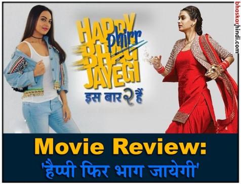 फिल्म रिव्यू : डायना को मात नहीं दे पाईं सोनाक्षी, खूब हंसाती है पीयूष-जिम्मी की जुगलबंदी