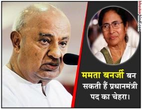 जब इंदिरा गांधी प्रधानमंत्री बन सकती हैं तो ममता या मायावती क्यों नहीं : देवगौड़ा