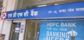 HDFC ने की ब्याज दरों में बढ़ोतरी, होम लोन हुआ महंगा