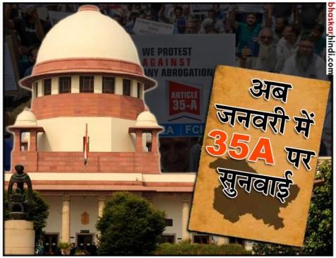 जम्मू कश्मीर: विशेष राज्य वाले आर्टिकल 35-A पर अब 19 जनवरी को सुनवाई