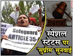 जम्मू कश्मीर: 35-A पर सुनवाई 27 तक टली, विरोध में एक हुए अलगाववादी और राजनीतिक दल