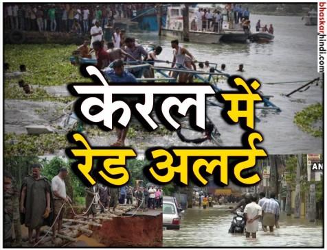 केरल में बाढ़ से हालात बदतर, 94 की मौत, पूरे राज्य में रेड अलर्ट