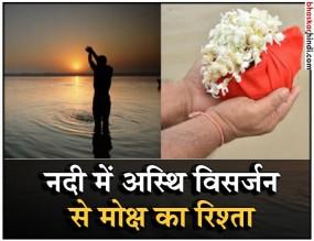 आखिर हिन्दू धर्म में ही क्यों करते हैं पवित्र नदियों में अस्थियों का विसर्जन?
