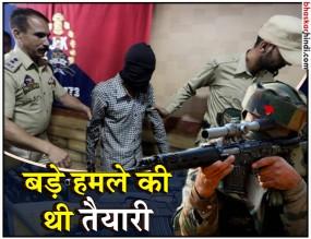 जम्मू-कश्मीर: हिजबुल का एक आतंकी गिरफ्तार, भारी मात्रा में हथियार बरामद