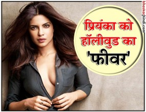 प्रियंका पर हॉलीवुड का फितूर, भंसाली की फिल्म को भी कहा बाय-बाय!