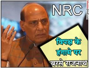 संसद में बोले राजनाथ- NRC को लेकर बेवजह डर और आतंक का माहौल बनाया जा रहा है
