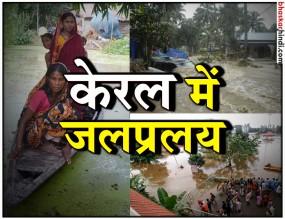 केरल में बाढ़ से 8316 करोड़ का नुकसान, 20 हजार घर तबाह, 10 हजार KM सड़कें बर्बाद