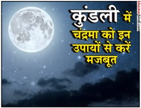 जानिए चंद्रमा को मजबूत करने के कुछ साधारण उपाय