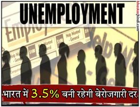 ILO की रिपोर्ट में खुलासा, भारत में 77 प्रतिशत नौकरी असुरक्षित
