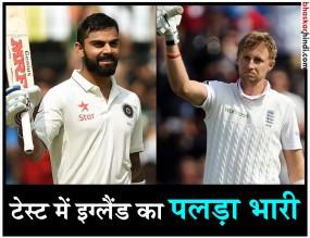 IND VS ENG: टेस्ट मैचों के आंकड़ों में हर तरह से भारत से आगे है इंग्लैंड