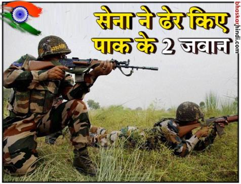 1 शहीद के बदले मारे 2 पाकिस्तानी सैनिक, बॉर्डर क्रॉस कर भारत ने लिया बदला