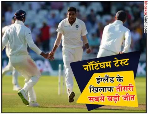 टेस्ट सीरीज में टीम इंडिया की वापसी, इंग्लैंड को 203 रन से दी करारी शिकस्त