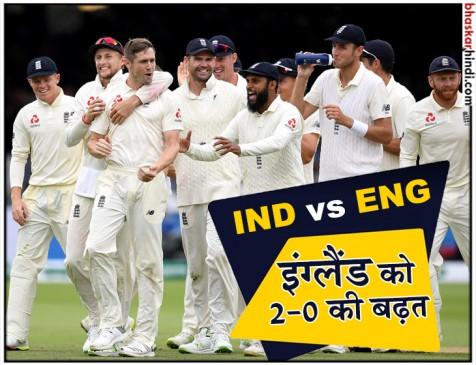 लॉर्ड्स टेस्ट में टीम इंडिया की शर्मनाक हार, इंग्लैंड ने पारी और 159 रन से हराया