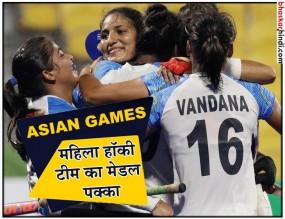 एशियन गेम्स: भारतीय महिला हॉकी टीम गोल्ड से एक कदम दूर, चीन को हराकर 20 साल बाद फाइनल में पहुंची