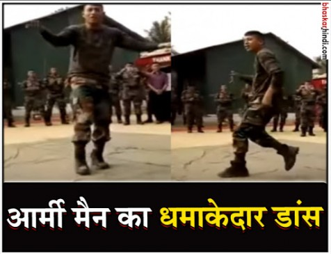 indian army man dance on aloo chaat song video is going