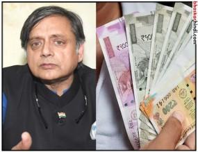 चीन में छप रहा भारतीय रुपया! शशि थरूर ने सरकार से मांगा जवाब