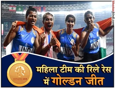 भारतीय महिला टीम ने 4x400m रिले रेस में लगातार पांचवीं बार जीता गोल्ड