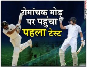 IND VS ENG: हार की कगार पर टीम इंडिया, 154 पर 9 विकेट गिरे