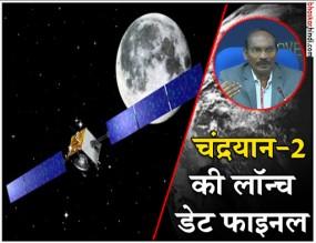 जनवरी-2019 में लॉन्च होगा चंद्रयान-2, ISRO की घोषणा