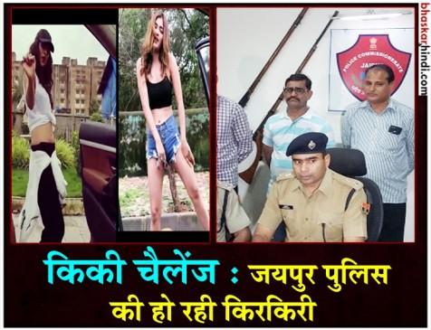 लोगों को किकी चैलेंज से दूर रखने जयपुर पुलिस ने जिंदा युवक को मार डाला