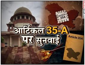 जम्मू-कश्मीर: आर्टिकल 35-A को चुनौती देने वाली याचिकाओं पर SC आज करेगा सुनवाई