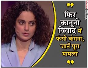 कंगना ने नहीं दिया बंगले का पूरा पेमेंट, मुंबई पुलिस ने भेजा समन
