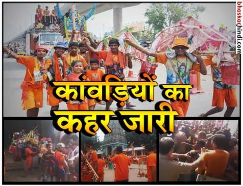 दिल्ली के बाद अब बुलंदशहर में कांवड़ियों का कहर, आस्था के नाम पर गुंडागर्दी