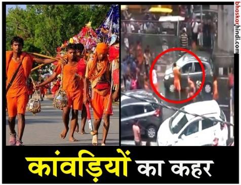 दिल्ली में सरेआम गुंडागर्दी करने वाला कांवड़िया गिरफ्तार, कार को बनाया था निशाना