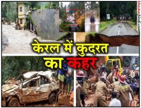 केरल : बाढ़ में अब तक 37 की मौत, कई फंसे, Video में देखें तबाही का मंजर