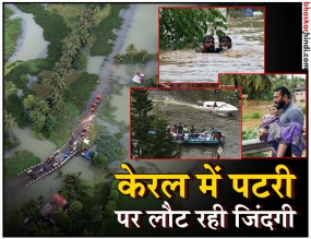 केरल: बाढ़ से राहत के बाद पुनर्वास तेज, विदेशी मदद पर छिड़ी बहस