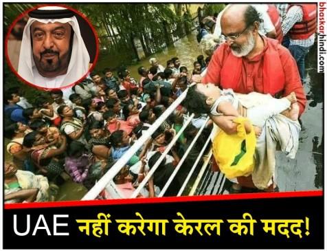 केरल के लिए 700 करोड़ की मदद, UAE बोला- हमने कोई घोषणा नहीं की