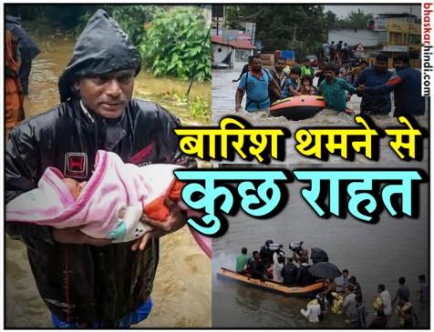 केरल बाढ़: हालात सुधरे, रेड अलर्ट खत्म, बचाव कार्य में आई तेजी