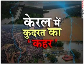 केरल में बाढ़ से अब तक 357 मौतें, केन्द्र समेत अन्य राज्यों ने जारी की सहायता राशि