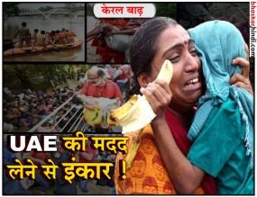 केरल बाढ़: यूएई के 700 करोड़ लेने से विनम्रतापूर्वक इनकार करेगा भारत