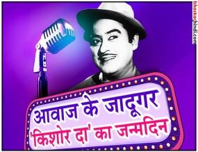 किशोर कुमार का 89 वां जन्मदिन, जिनकी आवाज ने गढ़े सुपरस्टार