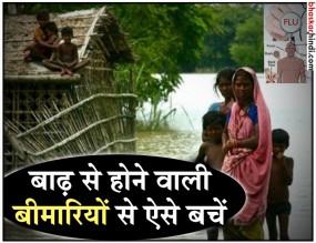बाढ़ के वक्त और बाद में पनपने वाली बीमारियों से ऐसे बचें