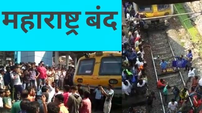 कल महाराष्ट्र बंद: सकल मराठा समाज ने सरकार को दी चेतावनी, मांगे पूरी न होने पर करेंगे उग्र आंदोलन