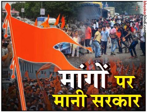 महाराष्ट्र सरकार ने मानी मराठाओं की मांग, नवंबर तक आरक्षण देने का ऐलान