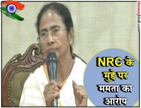 ममता बोलीं- असम NRC में जिनके नाम नहीं, उन पर दर्ज किए जा रहे हैं फर्जी केस
